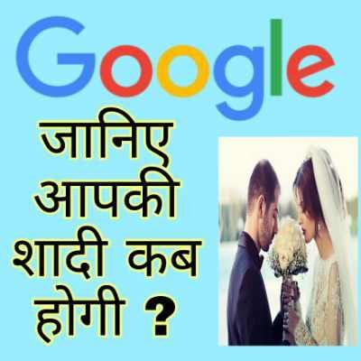 Google meri shadi kab hogi - गूगल मेरी शादी कब होगी