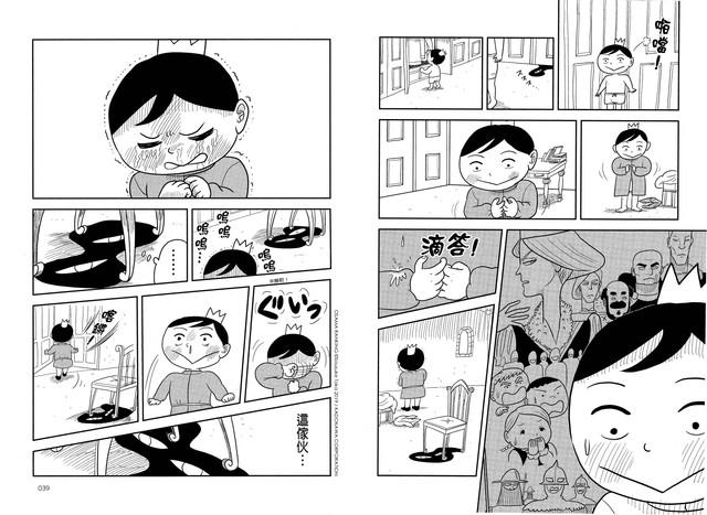 一夕爆紅!43歲出道成為漫畫家 「2020這本漫畫真厲害!」得獎作  點擊突破5,000萬!聽障王子的感動物語  《國王排名》 01-P38-P39