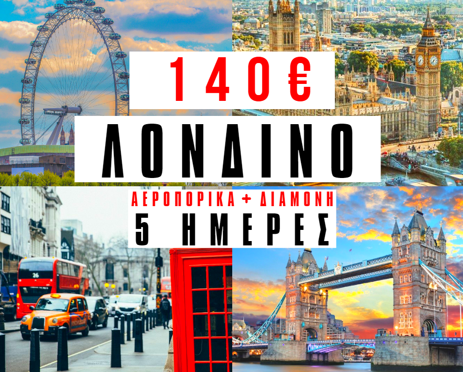 LONDINO 140€ (IANOUARIO) iTravel Greece