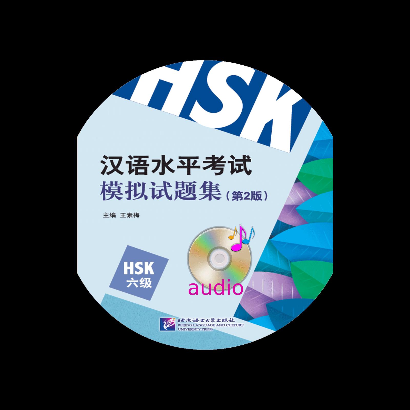 Hanyu Shuiping Kaoshi Moni Shitiji Di2Ban Hsk 6Ji Audio