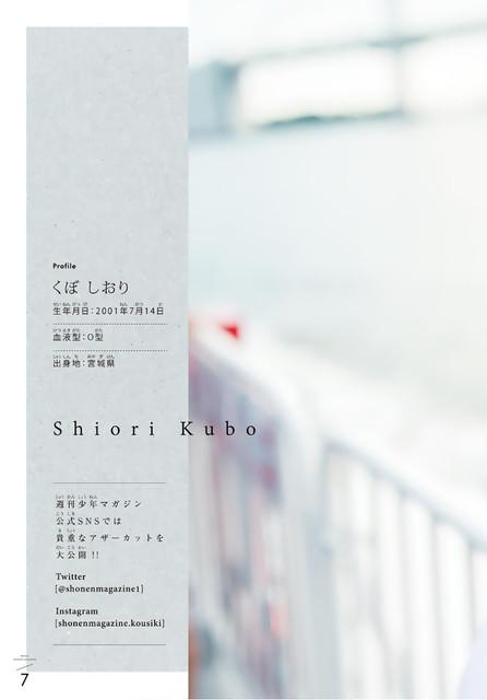 Kubo Shiori 久保史緒里