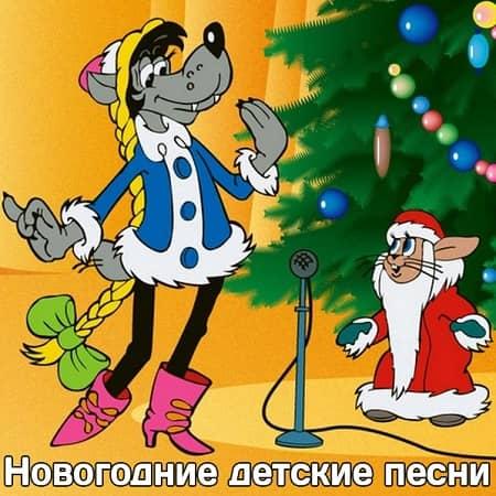 Новогодние детские песни (2020) MP3