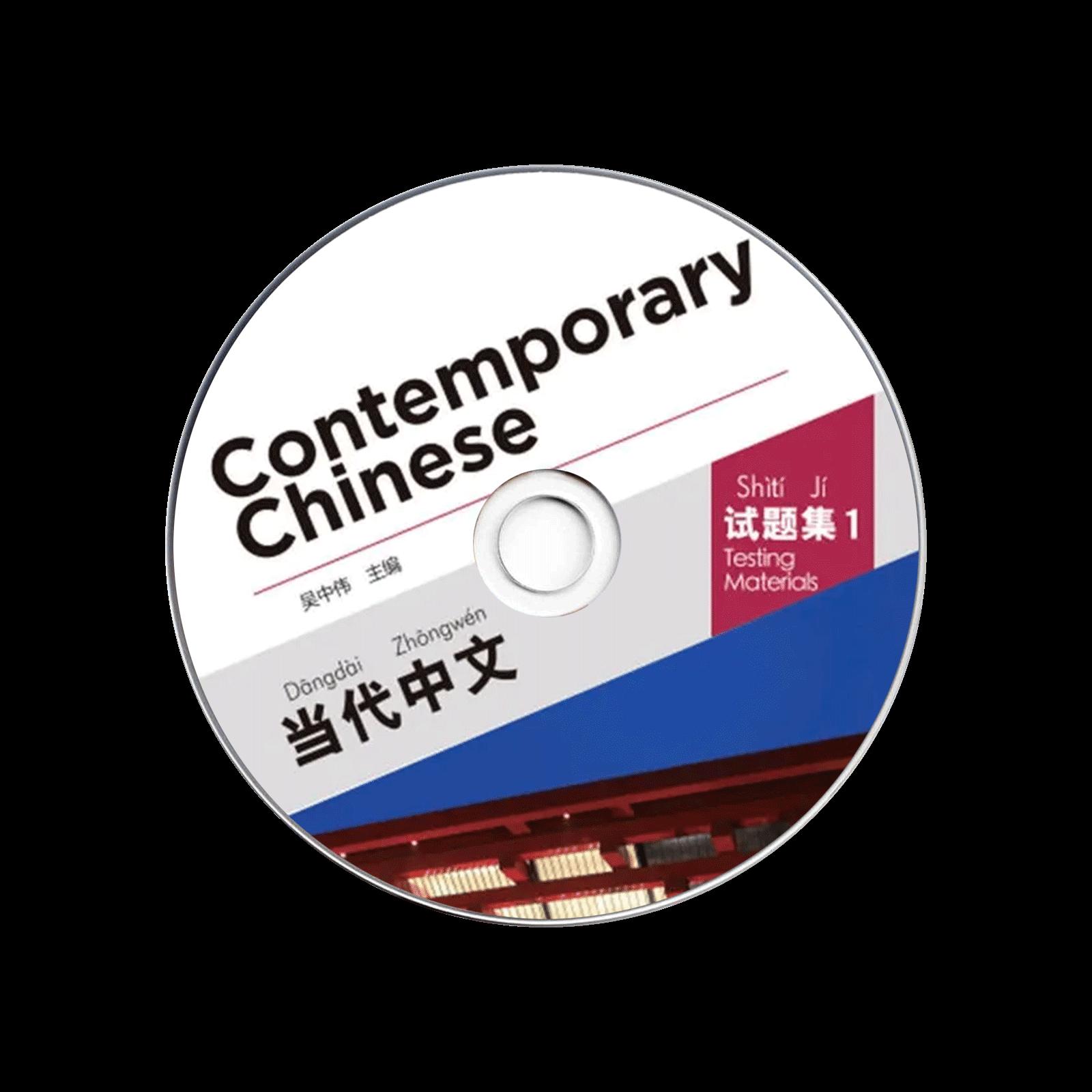 Dangdai Zhongwen Shitiji Di1Ce Audio