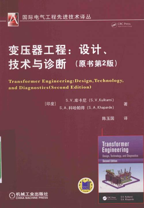 變壓器工程:設計、技術與診斷(第2版)(238MB@PDF@OP@簡中)