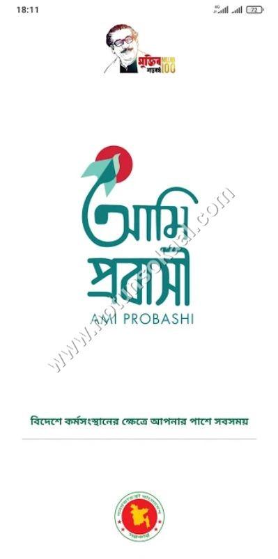 ami-probashi-app-image