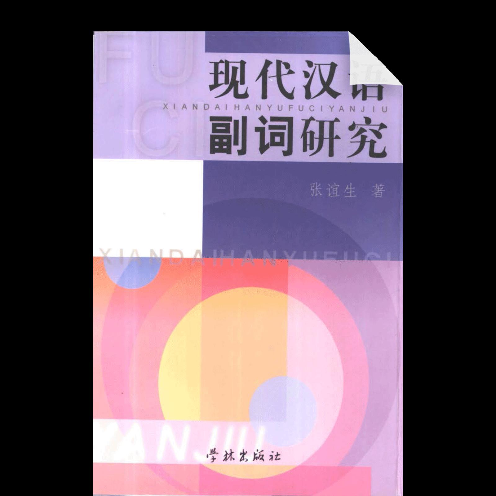 Xiandai Hanyu Fuci Yanjiu