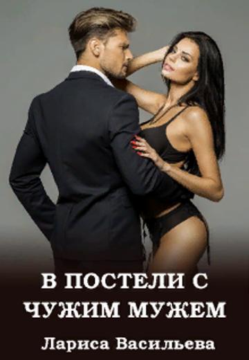 В постели с чужим мужем. Лариса Васильева