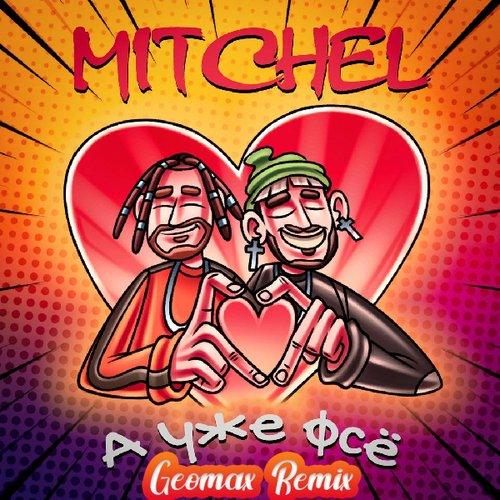 Mitchel - А уже фсё (Geomax Remix) [2020]