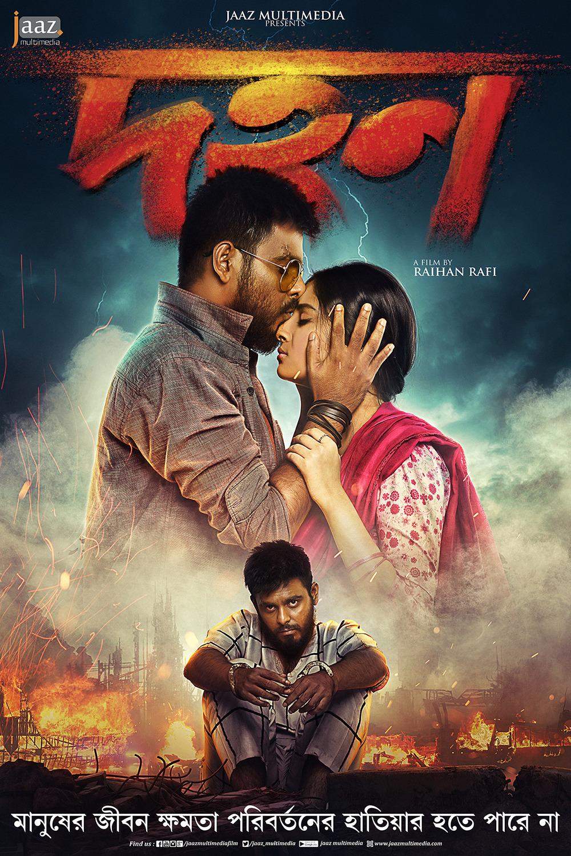 Dahon (2019) Bangla Full Movie 480p, 720p, 1080p Download