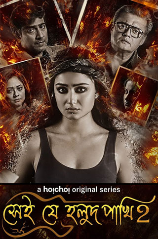 Shei Je Holud Pakhi (2021) S02 Bengali Complete Web Series 480p HDRip x264 AAC 500MB Download