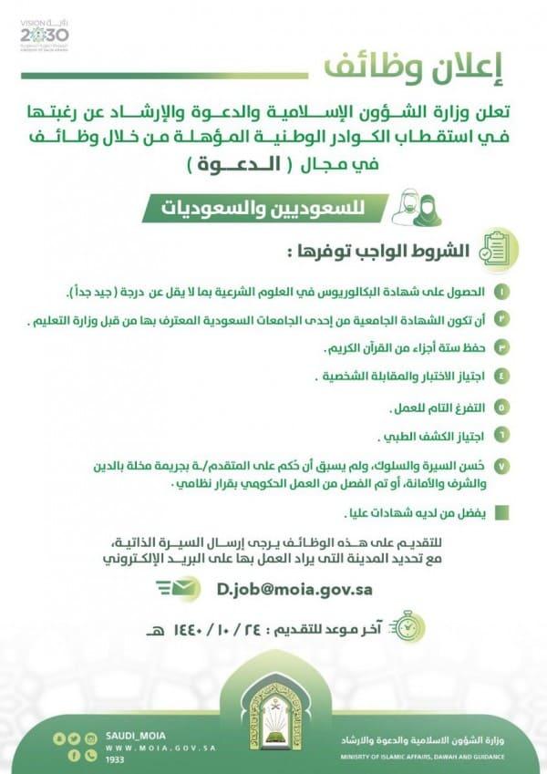 وظائف وزارة الشؤون الإسلامية والأوقاف