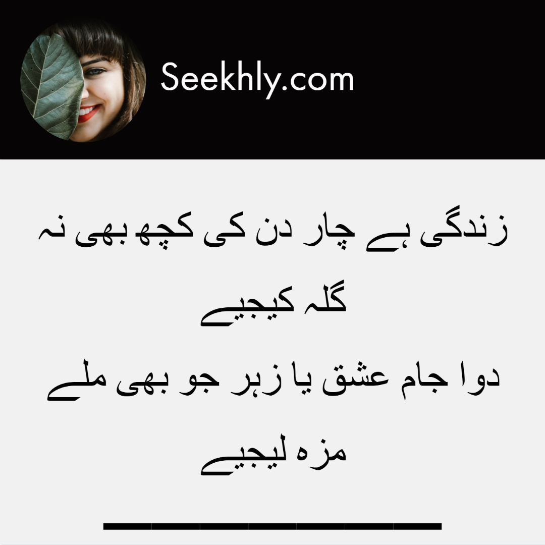 quotes-of-life-in-urdu-22-5
