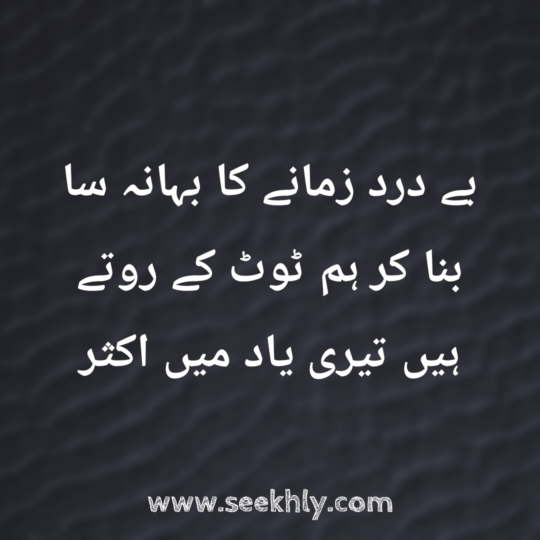 Urdu poetry,Urdu Quotes,poetry about life,