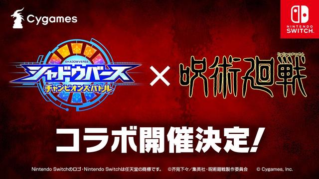 Cygames宣佈,Switch平台遊戲《闇影詩章 霸者之戰》確認將於日版發售日當天起至12月20日期間,與熱播中的TV動畫《咒術迴戰》實施聯動 Image