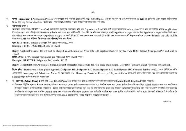 BPSC-Non-Cadre-Job-Circular-2019-PDF-page-016