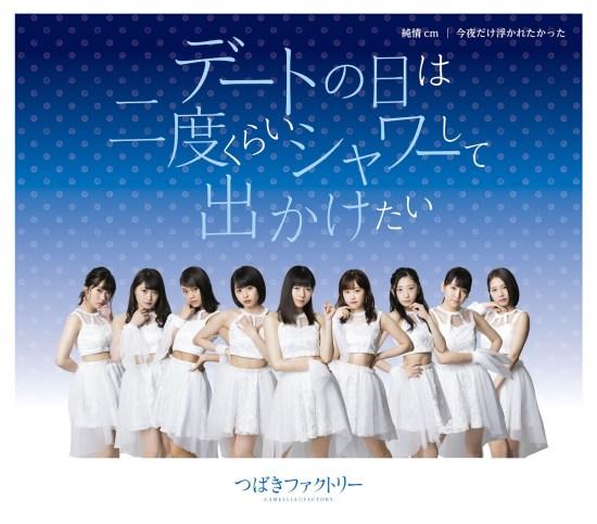 [Single] Tsubaki Factory – Date no Hi wa Nido Kurai Shower Shite Dekaketai / Junjou cm (centimetre) / Konya Dake Ukaretakatta