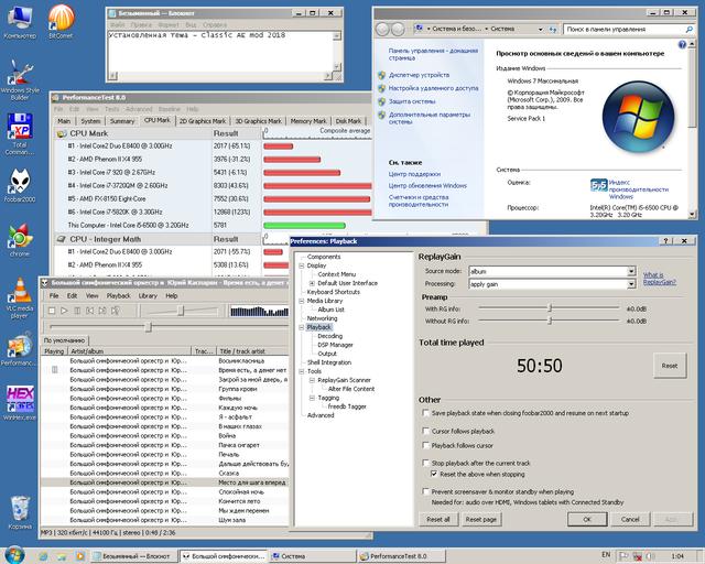 Windows Classic Aero (классика с ускорением GPU)