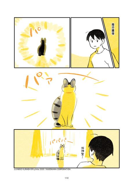 尖端提供漫畫《有貓的日常》試閱 110