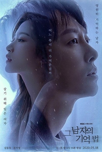 [Resim: find-me-in-your-memory-korean-drama-poster-2020.jpg]
