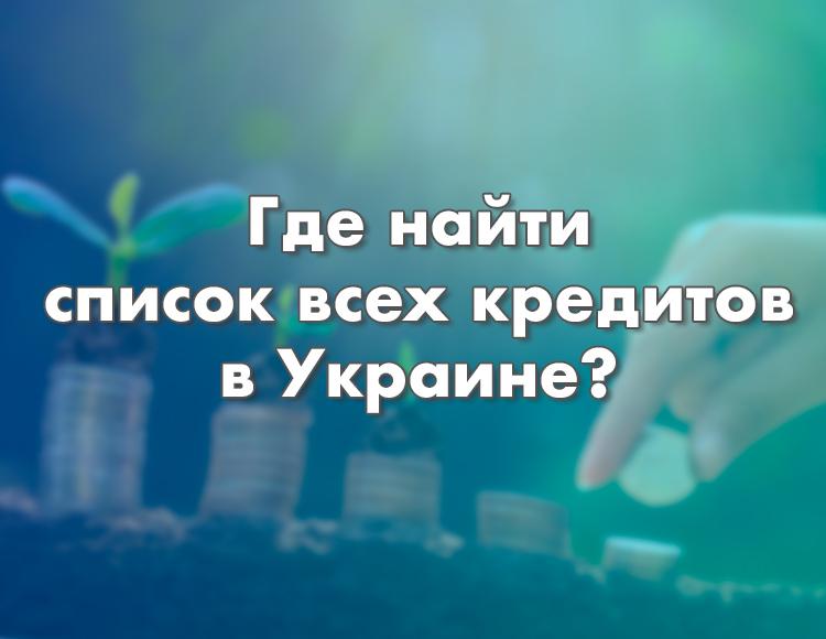 список всех МФО Украины