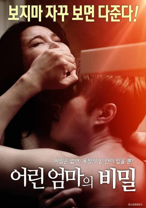 18+ The Secret Of A Young Mother 2019 Korean Movie 720p HDRip 700MB