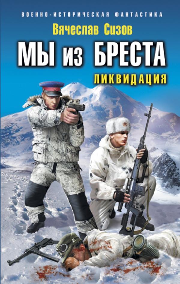 Вячеслав Сизов «Мы из Бреста. Ликвидация»