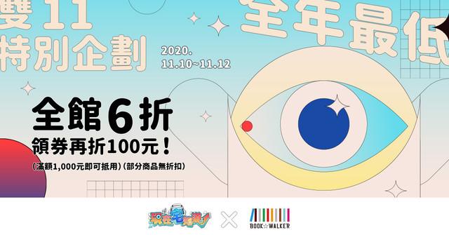 Topics tagged under 小說 on 紀由屋分享坊 BW-20201110-01