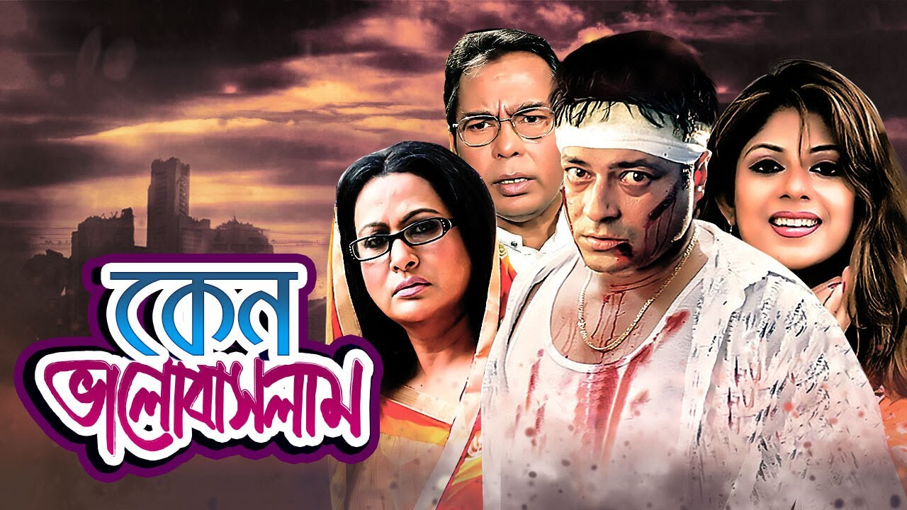 Keno Bhalobashlam 2021 Bangla Full Movie 720p HDRip 800MB Watch Online and Download