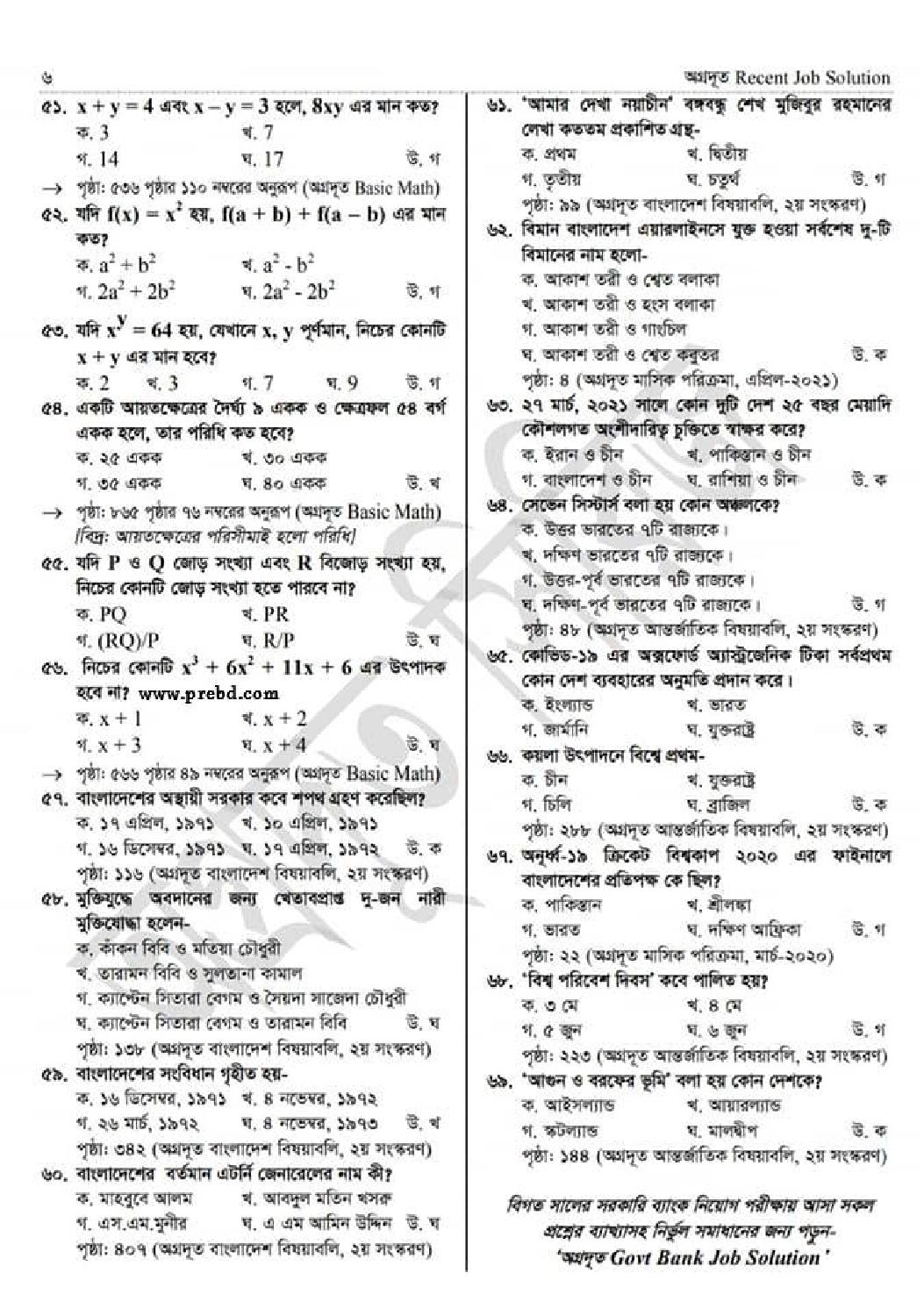 NSI-Watcher-Constable-Solution-page-008