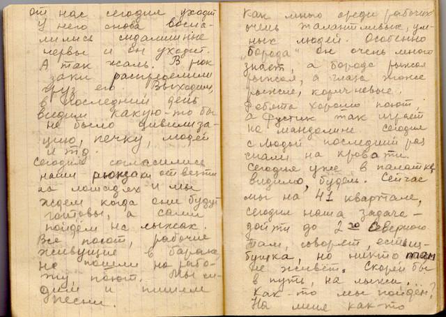 Zina Kolmogorova diary 06.jpg