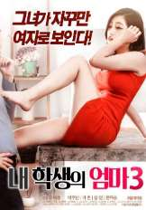 Nonton My Student's Mom 3 (2018) 720p Gdrive MP4