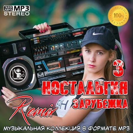 Ностальгия 3 Remix [Зарубежка] (2020) MP3