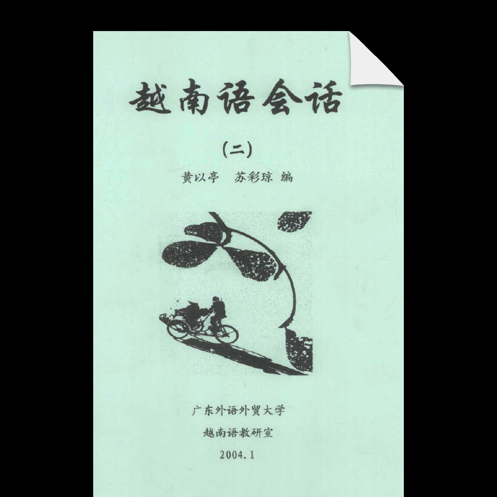 Yuenanyu Huihua 2