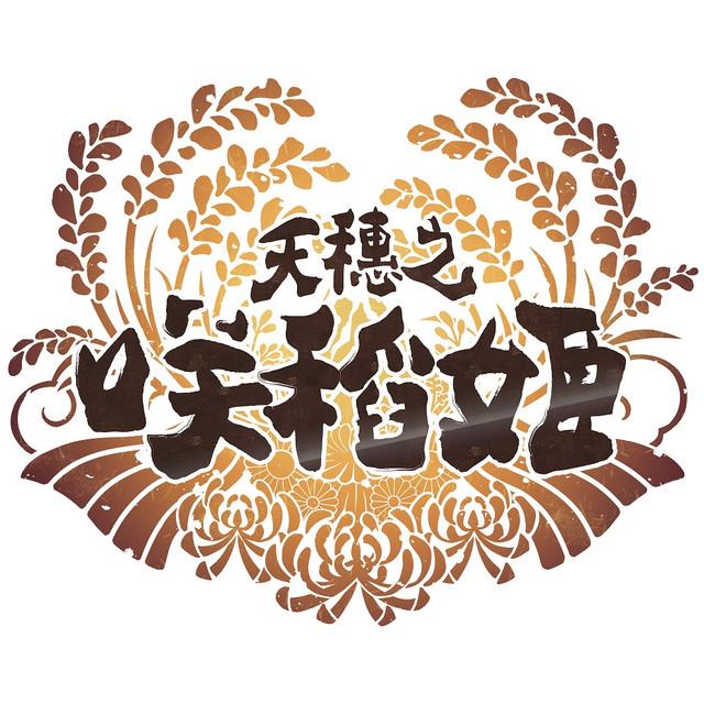 米就是力量!種稻就能變強的和風動作RPG登場! Nintendo Switch™/PlayStation4『天穗之咲稻姬』今日發售! Sakuna-Title-Logo-Cn-fixed