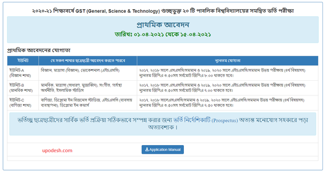 GST-Admission-2020-21