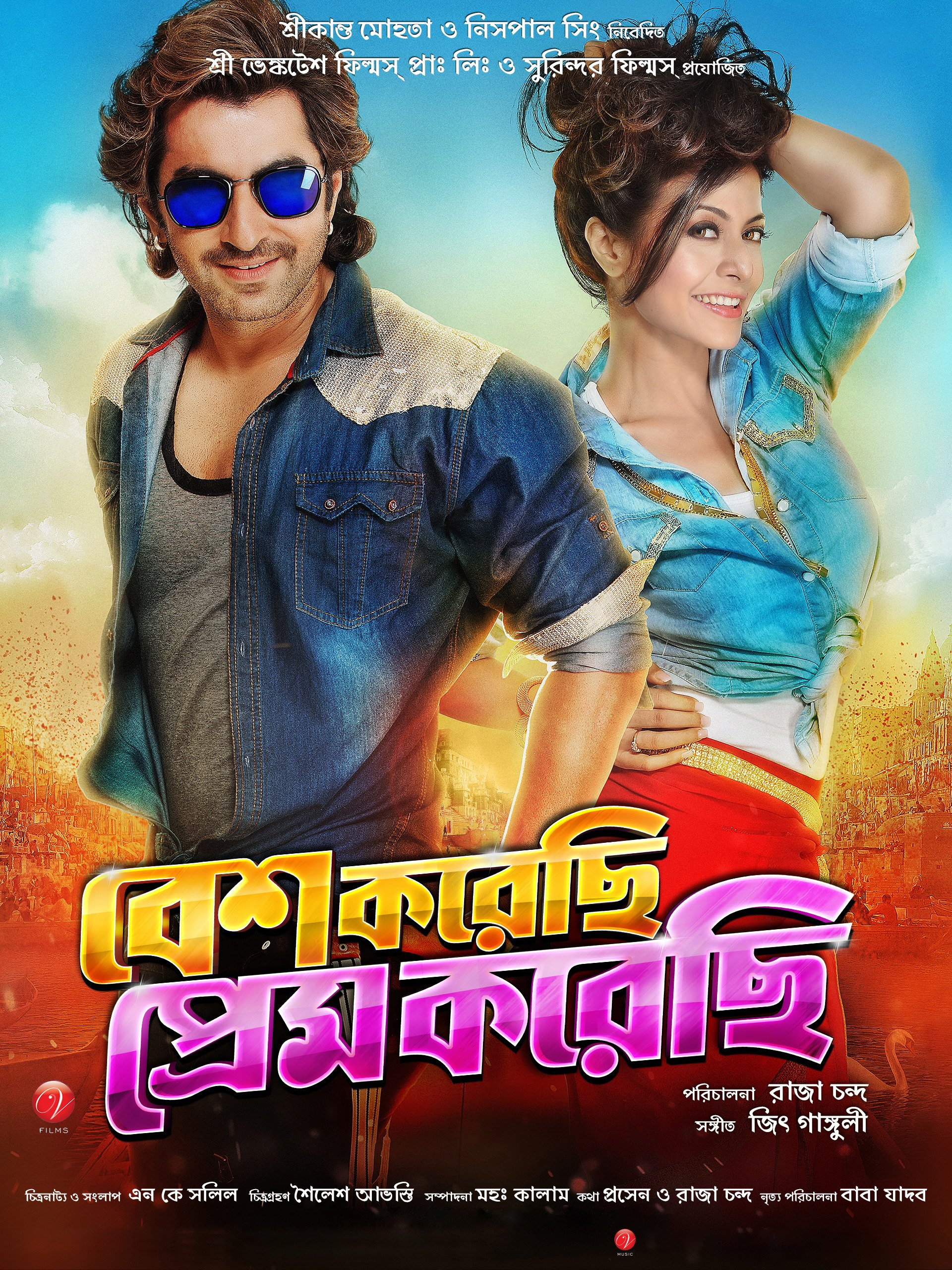 Besh Korechi Prem Korechi (2015) Bengali Movie 720p HDRip AAC
