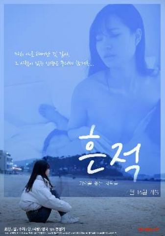 Trace (2021) Korean Full Movie 720p Watch Online