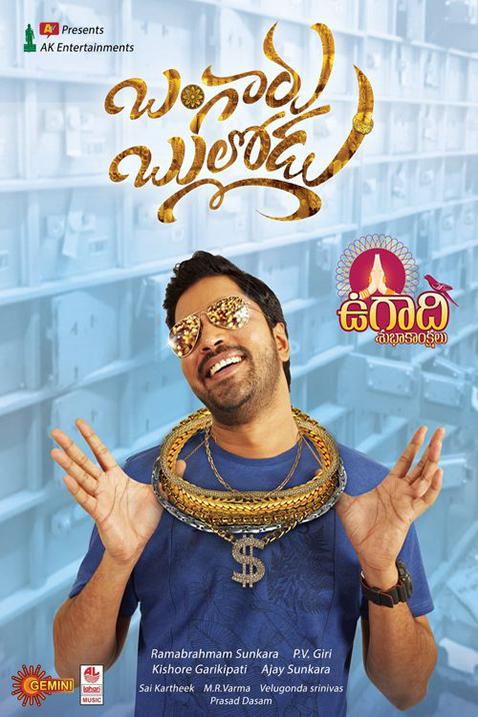 Bangaru Bullodu (Telugu)