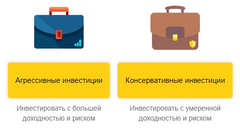 Два портфеля Инвестфонда