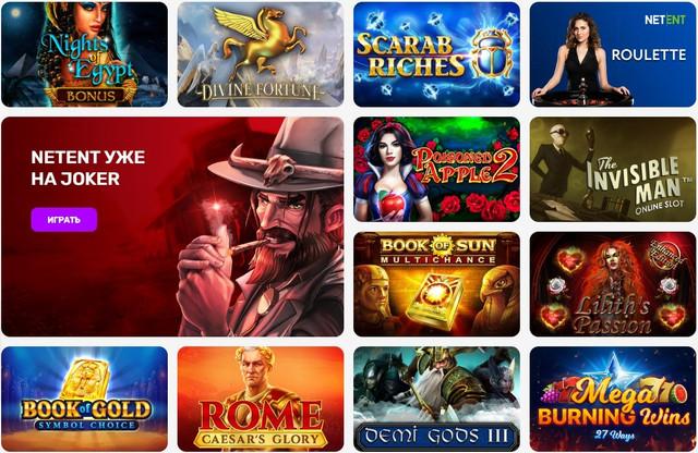 Казино Джокер Украина - отличный выбор для рисковых игроков