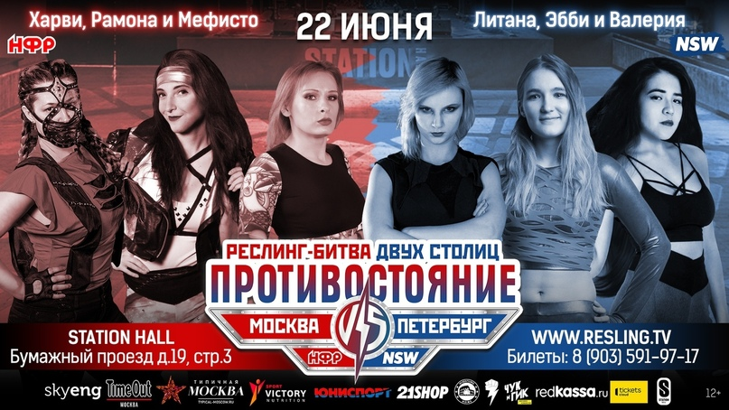 Валерия, Эбби и Чемпионка KWF International WrestleStar Литана против Харви Райды, Рамоны и Мефисто