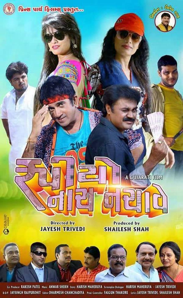 Rupiyo Naach Nachave (2018) Gujarati WEB-DL x264 AAC 350MB ESub 480p