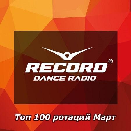 Радио Рекорд - Топ 100 ротаций Март (2021)