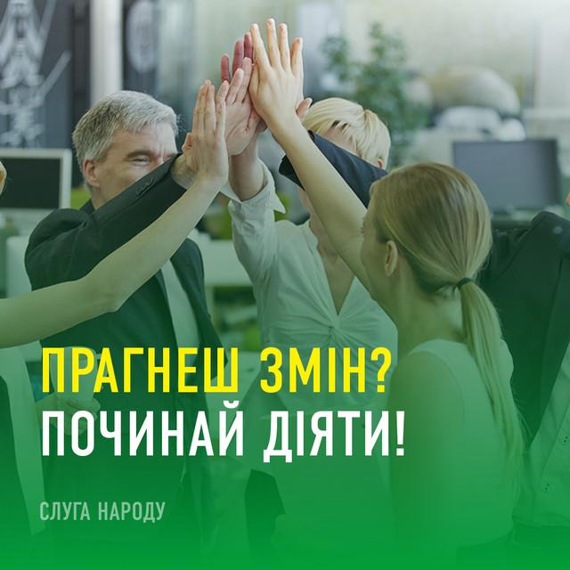 IMG 20200617 132049 869 1 - «Слуга Народу» в Житомирі запускає «ліфт»