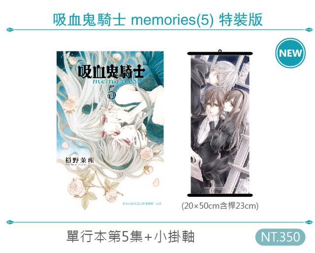 長鴻2020年ACG博覽會限定特裝版及精品華麗大公開!     9-memories-5