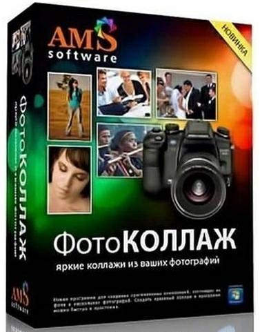 ФотоКОЛЛАЖ 9.35 + Portable