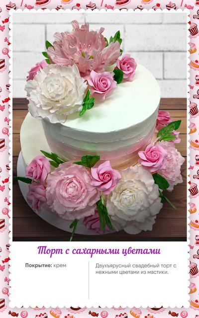 торт свадебный 7