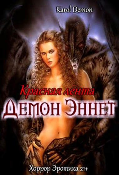 КРАСНАЯ ЛЕНТА. ДЕМОН ЭННЕТ. KAROL DEMON