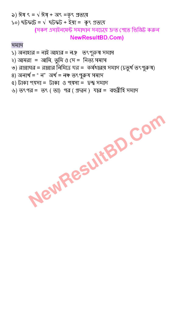 SSC 8th Week Bangla 2nd Paper Assignment 2022 Answer