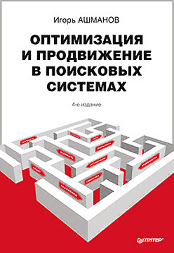 Оптимизация и продвижение в поисковых системах. 4-е изд. Ашманов И. С